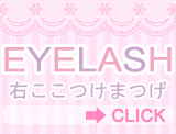 Japanese False Lashes by EYEMAZING, Diamond Lash and Liz Lisa
